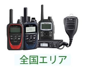 IP無線機